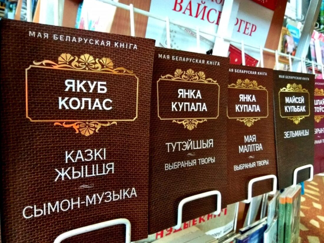 Books of the belarussian literary classics in the library Minsk Belarus