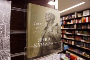 Yanka Kupala belarusian poet Belarus