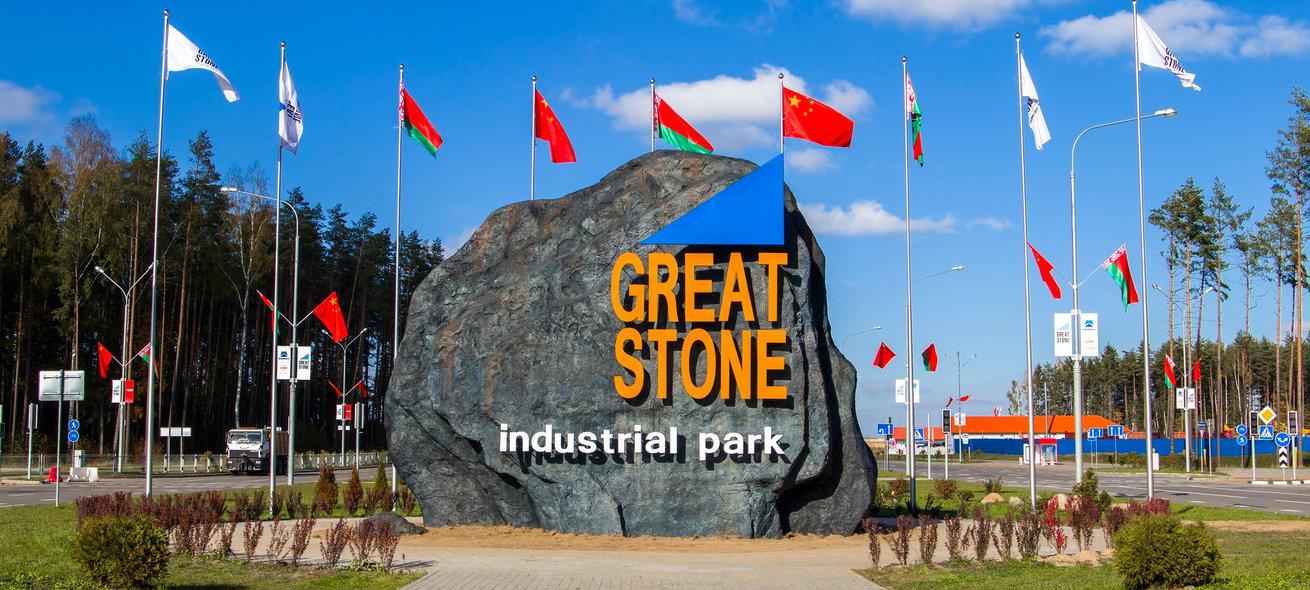 Great stone industrial park Minsk Belarus